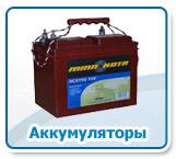 Аккумуляторы Minn Kota для электромоторов