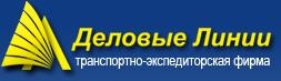 Калькулятор Деловые Линии