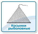 оснастка рыболовных косынок