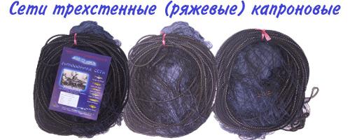 купить рыболовную сеть из капроновой нити
