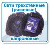 рыболовные сети в санкт
